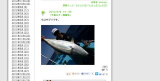 スクリーンショット(2013-04-09 11.02.45).png