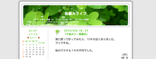 スクリーンショット(2013-04-09 11.02.53).png