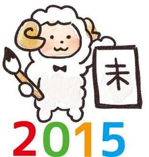 羊イラスト2015.jpg